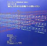 「第九」カラオケ&合唱パート別レッスン
