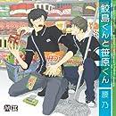Dramatic CD Collection 鮫島くんと笹原くん