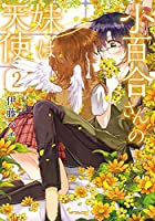 小百合さんの妹は天使 2 (MFコミックス フラッパーシリーズ)