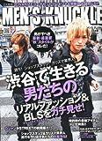 MEN'S KNUCKLE (メンズナックル) 2010年 11月号 [雑誌]