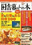 田舎暮らしの本 2011年 12月号 [雑誌]