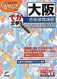 大阪市街道路地図 (ミリオンくるマップmini)