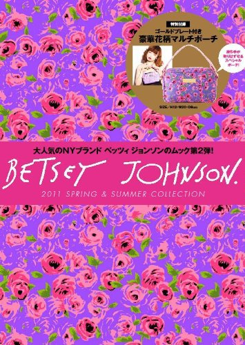 BETSEY JOHNSON 2011 SPRING&SUMMER COLLECTION (e-MOOK)