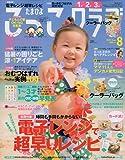 たまひよこっこクラブ 2009年 08月号 [雑誌]