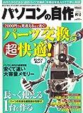 パソコンの自作 2008年 10月号 [雑誌]