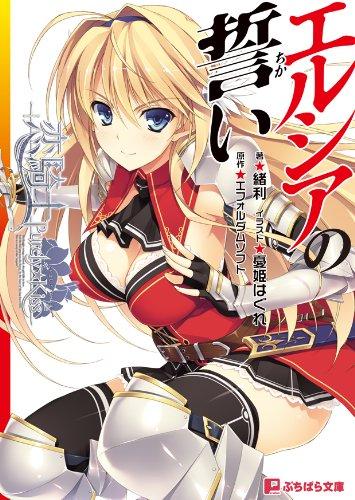 恋騎士Purely☆Kiss エルシアの誓い (ぷちぱら文庫 41)