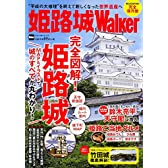 ウォーカームック 姫路城Walker 61806‐38