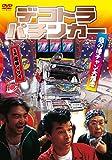 デコトラ・パチンカー 恋の連チャン大爆走[DVD]