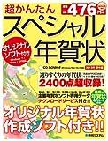 超かんたんスペシャル年賀状〈2012年辰年編〉