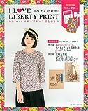 I LOVE LIBERTY PRINT かわいいリバティプリント服と小もの (ブルーガイド・グラフィック)