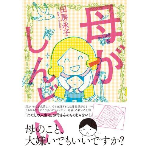 母がしんどい<母がしんどい> (中経☆コミックス)
