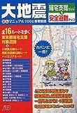 大地震安心マニュアル―帰宅支援ガイド&安全避難マップ (2006首都圏版)