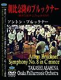ブルックナー 交響曲第8番 朝比奈隆指揮大阪フィルハーモニー交響楽団 1994年7月9日ライヴ [DVD]の表紙画像
