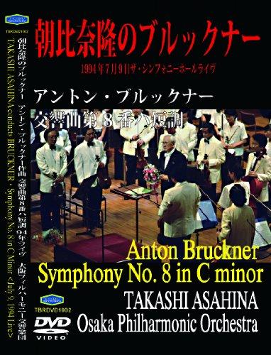 ブルックナー 交響曲第8番 朝比奈隆指揮大阪フィルハーモニー交響楽団 1994年7月9日ライヴ [DVD]
