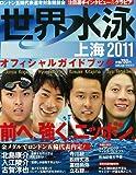 世界水泳上海2011オフィシャルガイドブック (NIKKAN SPORTS GRAPH)