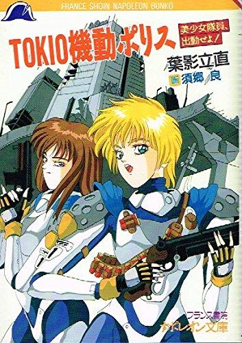 [葉影立直] TOKIO機動ポリス―美少女隊員、出動せよ!