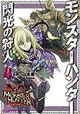 モンスターハンター 閃光の狩人 (4) (ファミ通クリアコミックス)