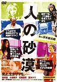 人の砂漠 [DVD]