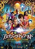 アメイジング・トイワールド カラクリ地下迷宮とおもちゃ王の秘宝[DVD]