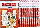 赤髪の白雪姫 コミック 1-11巻セット (花とゆめコミックス)