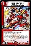 デュエルマスターズ 音速 ライドン/第4章 正体判明のギュウジン丸!! (DMR20)/ シングルカード