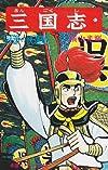 三国志 (11) (希望コミックス (48))