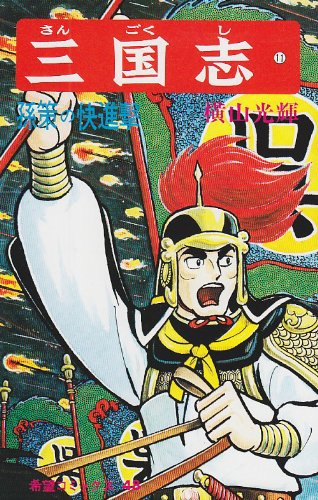 三国志 (11) 孫策の快進撃 (希望コミックス (48))