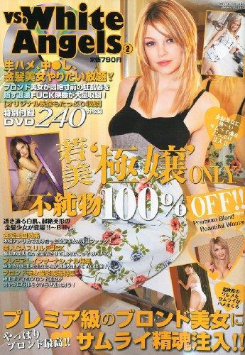 vs.White Angels 2 2011年 10月号 [雑誌]