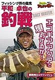 みんなのフィッシンぐぅ~vol.5 平和卓也の釣戦 エコギアアクアで爆釣するか! [DVD]