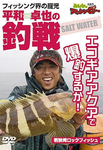 みんなのフィッシンぐぅ~vol.5 平和卓也の釣戦 エコギアアクアで爆釣するか! DVD-平和卓也の商品画像