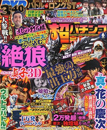 超パチンコ完全攻略 2015年 06 月号 [雑誌]