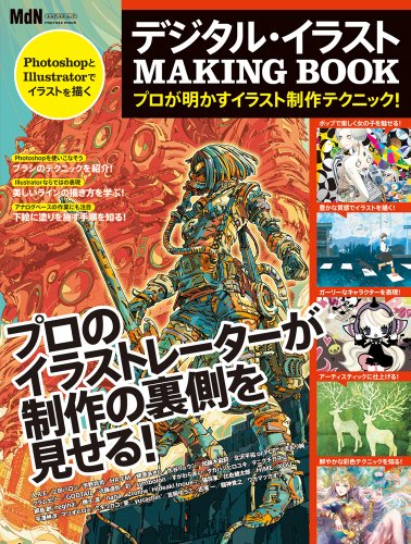 デジタル・イラスト MAKING BOOK プロが明かすイラスト制作テクニック!
