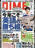 DIME (ダイム) 2015年 03月号 [雑誌]
