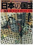 日本の国宝033 大阪/住吉大社 四天王寺 大念仏寺 (週刊朝日百科)