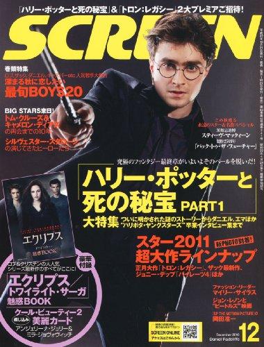 SCREEN (スクリーン) 2010年 12月号 [雑誌]