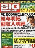 BIG tomorrow (ビッグ・トゥモロウ) 2010年 01月号 [雑誌]