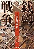 銭の戦争 上 (竹書房文庫)