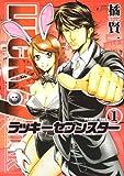 ラッキーセブンスター 1 (ヤングジャンプコミックス)