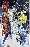 双星の陰陽師 3 (ジャンプコミックス)