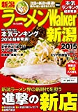 ラーメンWalker新潟2015 61806-03 (ラーメンウォーカームック)