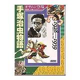 手塚治虫物語―オサムシ登場〈1928~1959〉