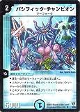 デュエルマスターズ 《パシフィック・チャンピオン》 DM13-09-R  【クリーチャー】