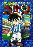 名探偵コナンサッカーセレクション (少年サンデーコミックススペシャル)