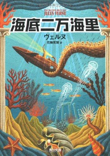 海底二万海里 (角川文庫クラシックス)