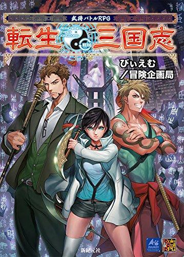 武将バトルRPG 転生三国志 (Role&Roll RPG)