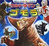 ウルトラマンVSゴモラ (350シリーズ キャラクターブックス)