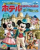 東京ディズニーリゾート ホテルガイドブック2010