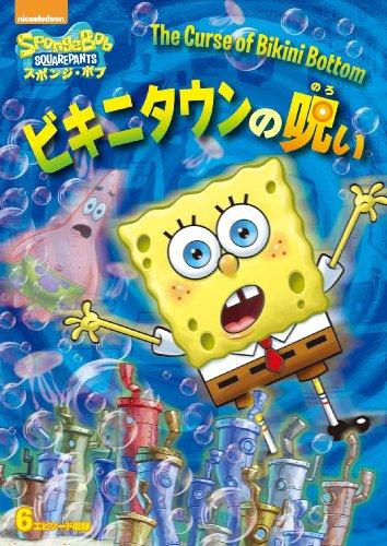 スポンジ・ボブ ビキニタウンの呪い [DVD]