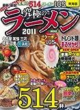 究極のラーメン 2011 東海版—最新!最強! (ぴあMOOK中部)