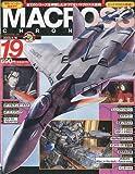MACROSS CHRONICLE (マクロス・クロニクル) 2009年 4/16号 [雑誌]